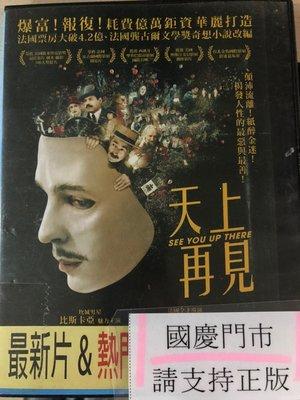 國慶@69999 DVD 有封面紙張【天上再見】全賣場台灣地區正版片