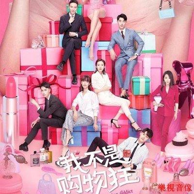 【樂視音像】《我不是購物狂》王陽明,孟子義全新碟片DVD電腦連續劇播放 精美盒裝