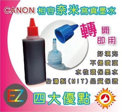 【含稅】CANON 100cc 紅色 奈米寫真 填充墨水 MX347 /  MX357 /  MX497 MP160 台南市