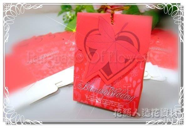 ◎花語人造花資材◎* 紅色婚禮的祝福喜糖盒*糖果包裝盒~婚禮小物~送客禮