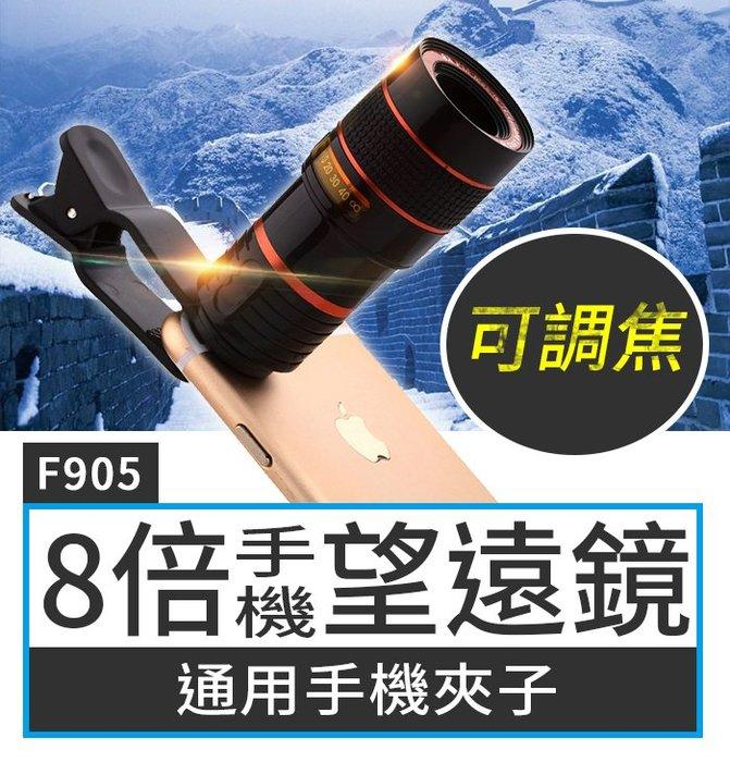 【傻瓜批發】(F905) 8倍手機望遠鏡頭 8X單眼定焦 通用手機平板 外置照像頭 演唱會旅遊必備 板橋現貨