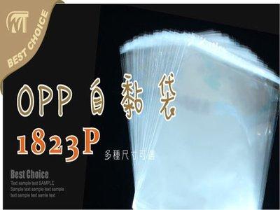 含稅【OPP自粘袋 1823P】毛巾.襪類.及其他適用-另有多尺寸自黏袋.包裝材料
