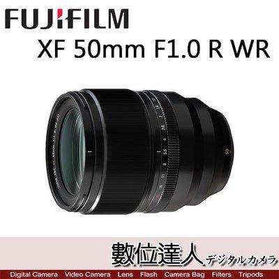 【數位達人】 平輸 Fujifilm 富士 XF 50mm F1.0 R WR / f1 超大光圈