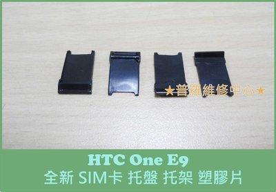 HTC One E9 全新 SIM卡 電話卡 托盤 塑膠盤 卡托 遺失 破損 斷掉 E9x