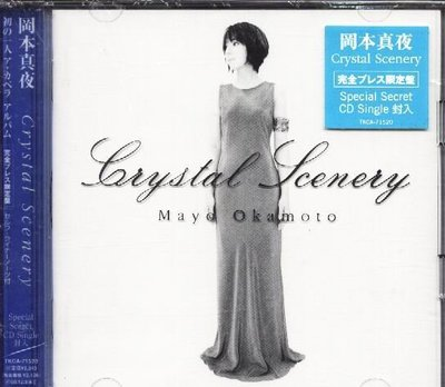 K - Mayo Okamoto 岡本真夜 - Crystal Scenery - 日版 2CD - NEW