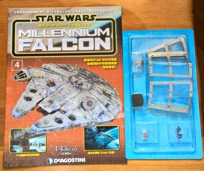 DeAgostini Star Wars Millennium Falcon 第4期 迪亞哥 星球大戰 千歲鷹 千年鷹