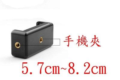 yvy 新莊~1/4螺紋 手機夾 轉接...