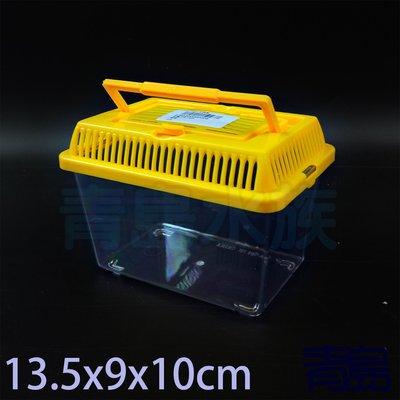 Y。。。青島水族。。。PB-140A攜帶式寵物箱/爬蟲飼育箱/手提箱/爬蟲箱/鬥魚缸/昆蟲==140A