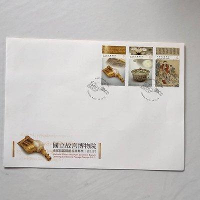 (故宮南院)國立故宮博物院南部院區開館首展郵票 預銷英文首日封
