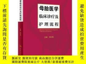 簡書堡母胎醫學臨 診療及護理流程奇摩280299 劉彩霞  著 人民衛生出版社 ISBN:9787117274319 出