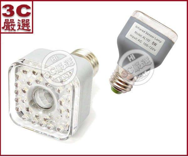 3C嚴選-LED紅外線感應燈泡(31燈) (5顆套組) LED燈 人體自動感應 樓梯燈 緊急照明燈 小夜燈 省電燈泡