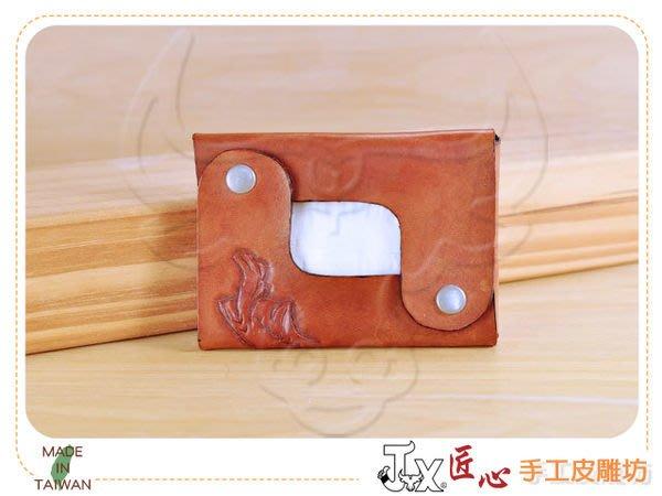 ☆ 匠心 手工皮雕坊 ☆ 材料包-面紙包(H0800) /皮革 拼布 工藝材料