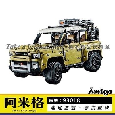 阿米格Amigo│王牌93018 路虎 衛士 Land Rover Defender 科技系列 非樂高42110但相容