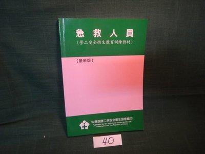 【愛悅二手書坊 10-09】急救人員(勞工安全衛生教育訓練教材)