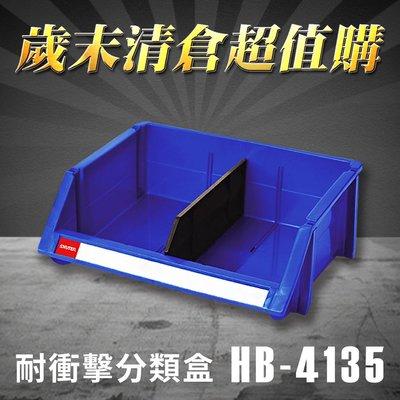 【歲末清倉超值購】 樹德 分類整理盒 HB-4135 耐衝擊 收納 置物/工具箱/工具盒/零件盒/分類盒/抽屜櫃/五金櫃