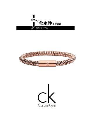 金永珍珠寶鐘錶* CK手鏈KJ1WPB1001  impulsive 系列 原廠真品 情人 生日禮物*