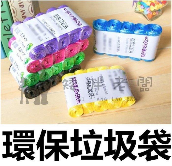 【12H出貨】彩色垃圾袋 環保垃圾袋 浴室垃圾袋 廚房廚餘垃圾袋 塑膠袋 寵物拾便袋【A478】