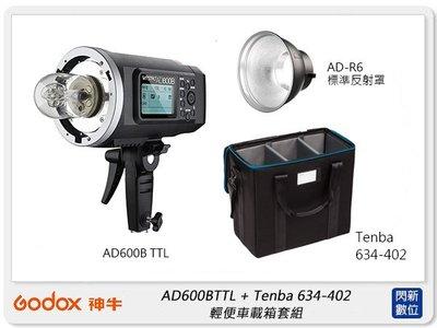 ☆閃新☆GODOX 神牛 AD600B TTL + Tenba 634-402 輕便車載箱套組(公司貨)外拍閃光燈 棚燈