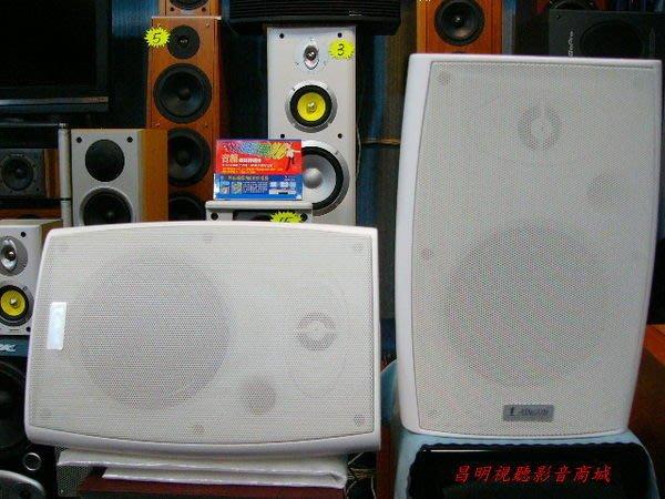 【昌明視聽】美國名牌 AUDIMAXIM音樂大師 CK-K56P 白黑2色 含變壓器 高阻抗100V 一組兩支