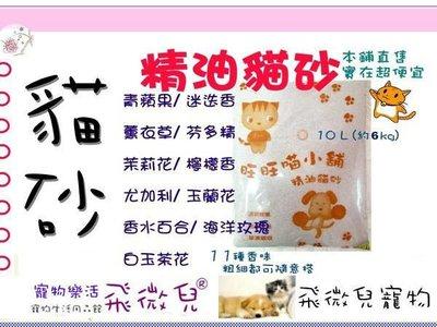 飛微兒 & 旺旺喵 精油貓砂 粗or細球 任5包$520免運/重要公告/3月10號起由於運費調漲