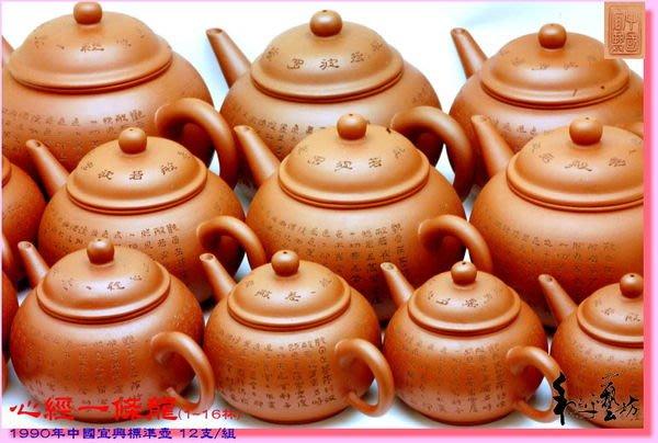 1990年紫砂標準刻心經壺12支中國宜興款(僅一組)僅售32000元分享有緣人
