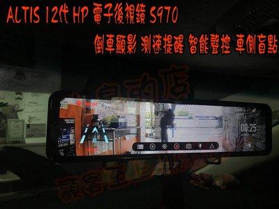 (小鳥的店)豐田 ALTIS 12代 HP-S970 後視鏡 行車紀錄器 倒車顯影 測速提醒 智能聲控 車側盲點