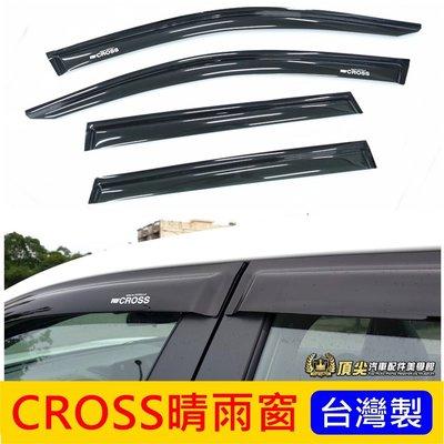 TOYOTA豐田【CROSS晴雨窗-4片】台灣製 CC晴雨擋 遮陽板窗條 擋雨板 COROLLA CROSS配件飾條改裝