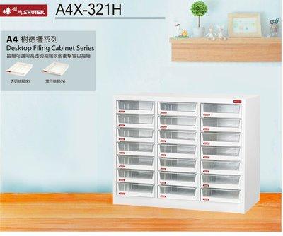 【樹德收納系列】落地型資料櫃 A4X-321H  (檔案櫃/文件櫃/公文櫃/收納櫃/效率櫃)