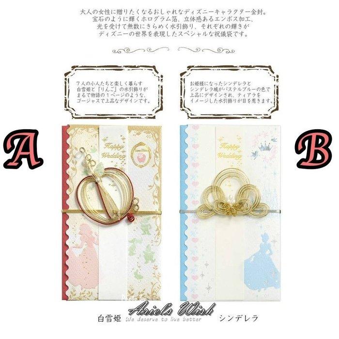 Ariel's Wish-日本迪士尼婚禮小物金線結婚禮金袋紅包袋禮物袋過年紅包袋祝壽紅包袋生日紅包-仙度瑞拉米奇八款現貨
