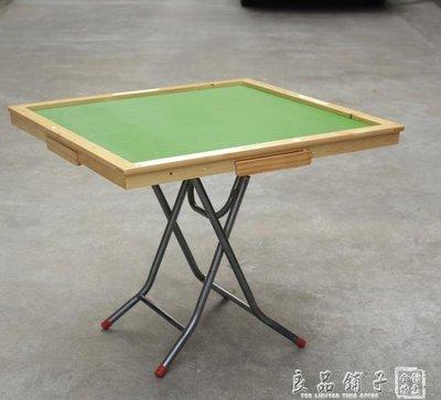 實木折疊麻將桌 簡易手動麻將臺可加蓋板餐桌兩用麻雀臺QM