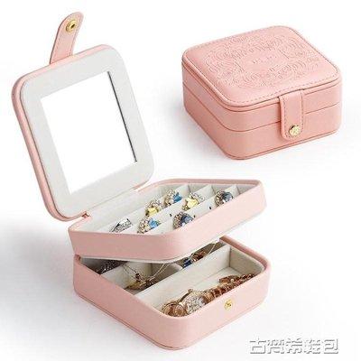首飾盒小迷你簡約可愛旅行小巧便攜公主歐式韓版手飾品首飾收納盒