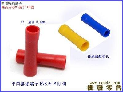 中間接線端子BV8紅*(10個).中間接頭銅管孔徑8平方串接端子電線對接頭冷壓端子連接管 台北市