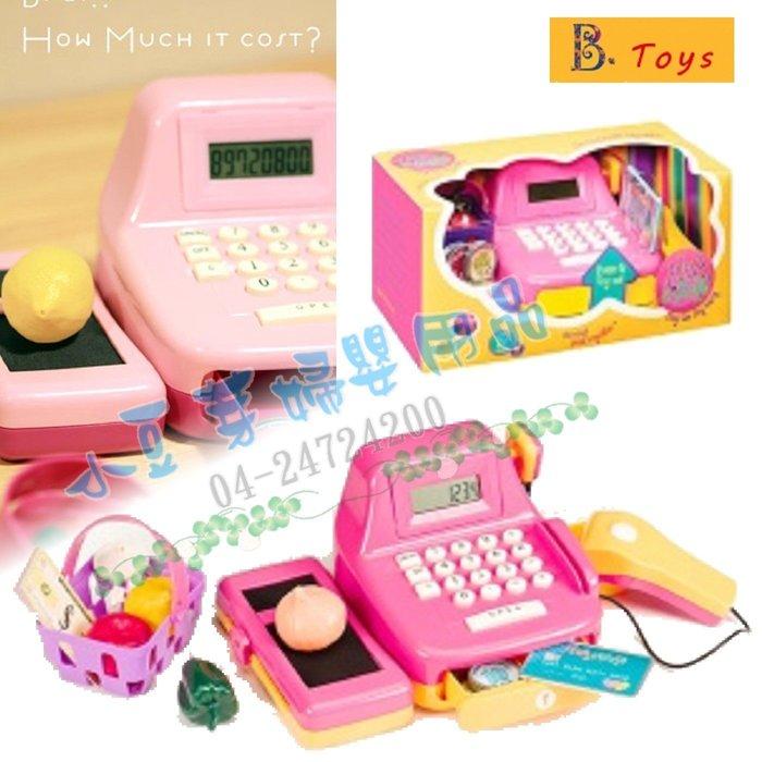 B.Toys 露卡電子收銀機 §小豆芽§ 美國【B.Toys】露卡電子收銀機