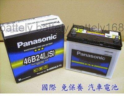 Panasonic國際  免加水 46B24LS /RS/ L  ALTIS SOLIO裕隆 豐田 電池