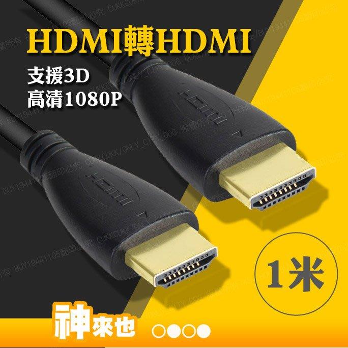 1米長 HDMI轉HDMI線 全面支援高清3D 1080P 遊戲大屏幕分享 電影同屏顯示 轉接線 電視投影機【神來也】