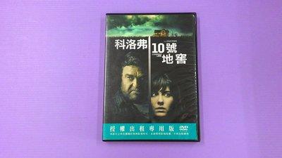 【大謙】《 科洛弗10號地窖~疑雲重重 J.J.亞伯拉罕 監製作品 》台灣正版二手DVD