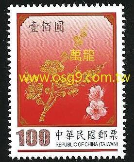 【萬龍】(1058)(常135)二版國花郵票 1全(上品)