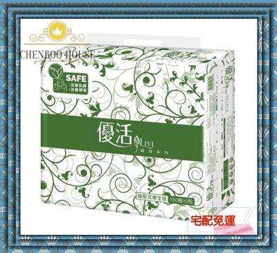 +丞寶本舖- 【現貨/宅配免運】Livi 優活 抽取式衛生紙150抽x10包x8袋 紙張可丟入馬桶