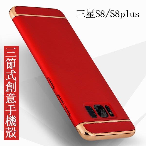 三星 Galaxy S8 plus 手機殼 三段 三合一 創意拼接 電鍍 三星 S8 保護殼 防摔 超薄 全包 保護套