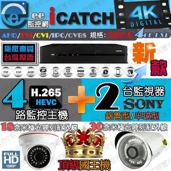 可取 4路 H.265 主機 4K 監視器 iCATCH 搭配國王機 SONY 攝影機2台 2倍壓縮格式【ee監控網】