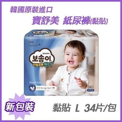 有間小店 超取可3包 黏貼 寶舒美 NB S M 黏貼L 黏貼XL 韓國 原裝進口 尿布 紙尿布 紙尿褲 韓國尿布