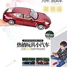 窩美汽車模型 保時捷1:18帕拉梅拉合金汽車模型 六開門精緻仿真汽車模型禮盒