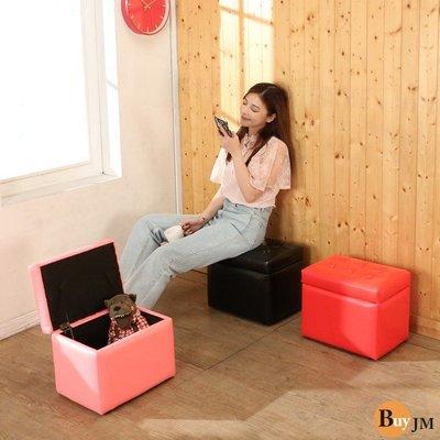 沙發 BuyJM 亮彩繽紛收納掀蓋椅/收納箱/沙發凳-3色可選 收納箱 置物架 P-S-CH237 收納櫃