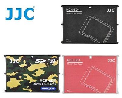 我愛買#JJC超薄名片型記憶卡盒MCH-SD4四張SD記憶卡儲藏盒SD卡保護盒SDHC記憶卡收納盒SD卡放置盒SD卡保存盒SD存放盒SD記憶卡儲藏盒