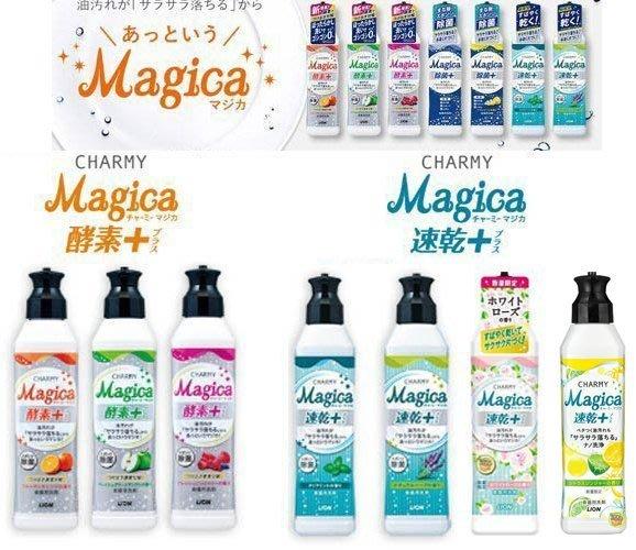 【JPGO】日本製 LION Magica 洗碗精 ~速乾#503.428.430.555 酵素355.263.300