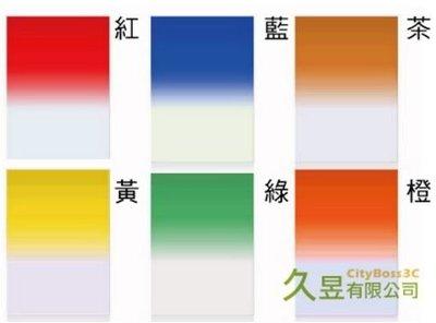 晶豪泰 ZOMEI Z型漸變鏡 紅 藍 茶 黃 綠 橙 卓美 濾鏡 轉接座 方型 卡座 套框 框架
