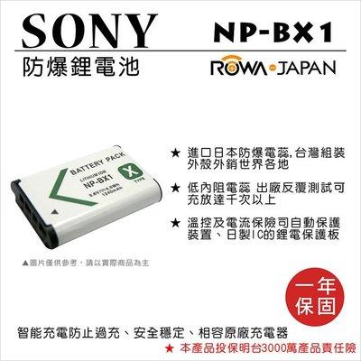 ROWA 樂華 FOR SONY NP-BX1 NP BX1 電池 外銷日本 原廠充電器可用 保固一年 RX100M5