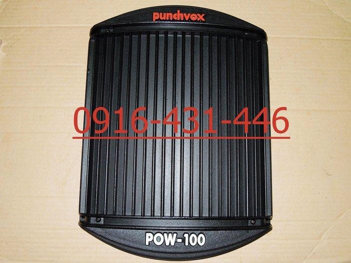 美製 PUNCHVOX POW-100 二聲道 擴大機