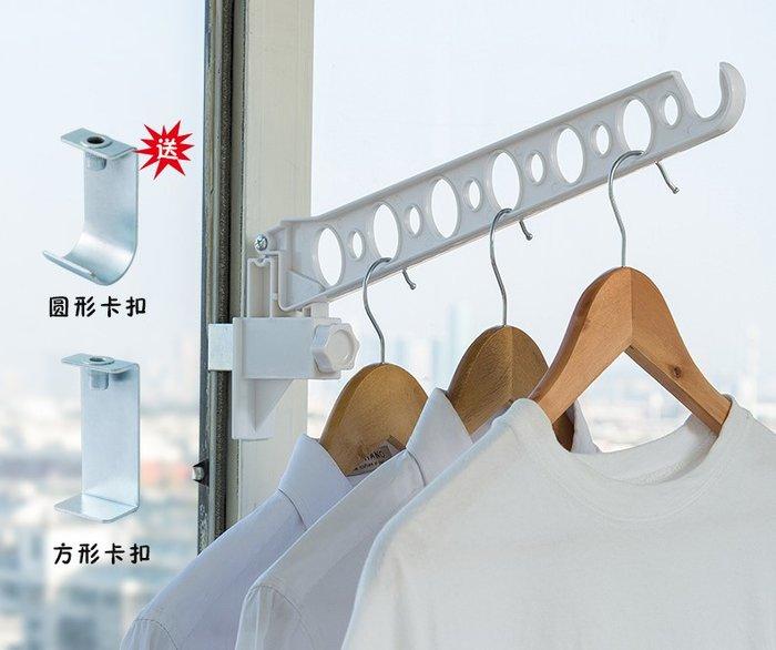 窗戶型曬衣架 DIY好安裝 免鑽孔 窗框掛 衣架子 折疊 晾衣桿 陽台曬 衣架 簡易 晾衣架 曬衣架 衣架