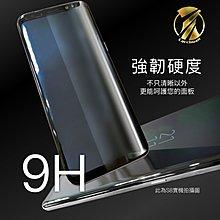 三星 S8 S8 Plus 3D 全曲面 全背膠 9H 玻璃 鋼化貼 全屏覆盖 防爆 高清 防刮防爆 強化 玻璃貼